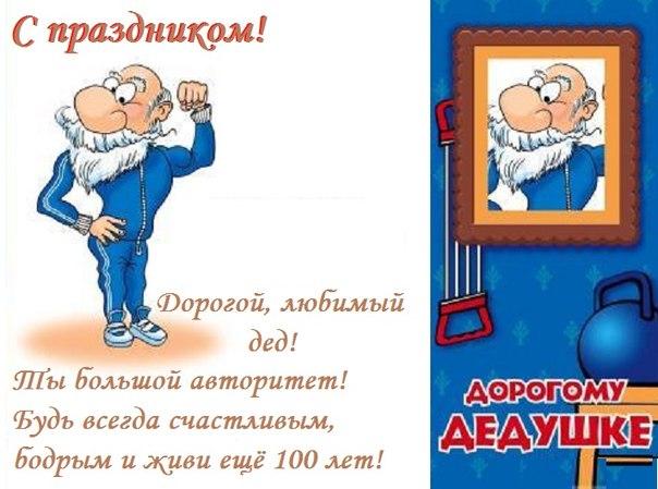 Шаблон открытки ко дню рождения дедушки
